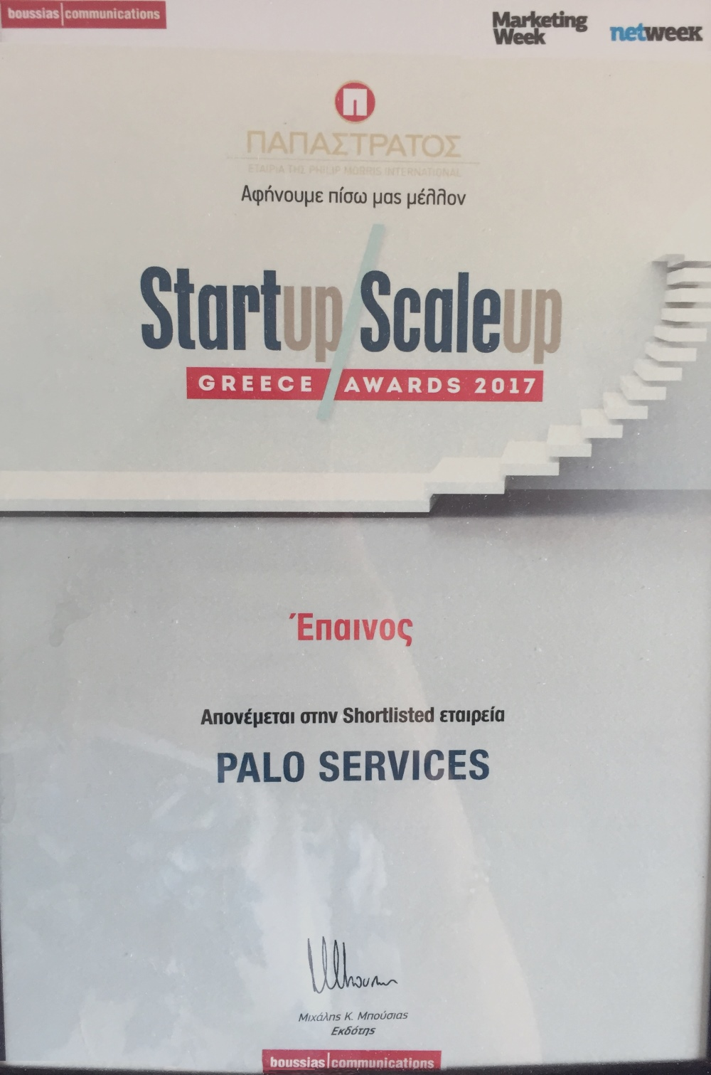 PAPASTRATOS Start-Up / Scale-Up Greece Awards 2017